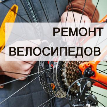 Ремонт велосипедов в Минске