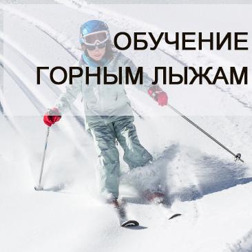Обучение катанию на горных лыжах с инструктором