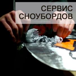 Сервис сноубордов в Минске
