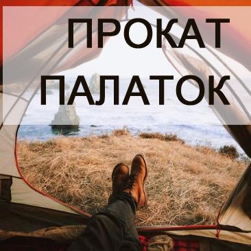 Прокат туристических палаток в Минске