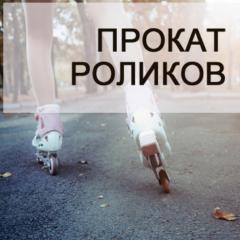 Прокат роликовых коньков в Минске