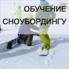 Обучение сноубордингу с инструктором