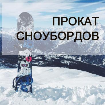 Прокат сноубордов в Минске