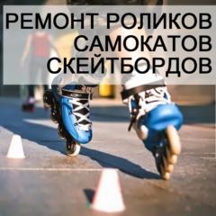 Ремонт роликовых коньков, скейтбордов и самокатов в Минске