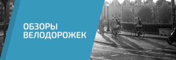 Обзоры велодорожек
