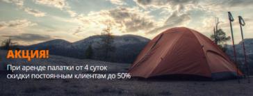 Акция «Пополам» на прокат палаток