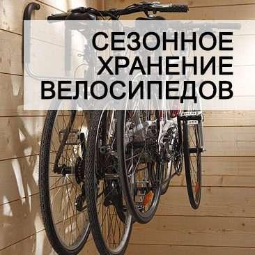 Сезонное хранение велосипеда