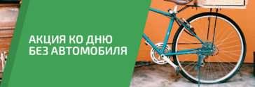 «День без автомобиля» — новая акция от AffectaSport.by