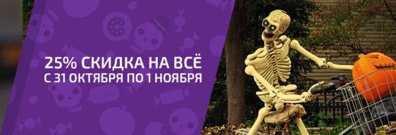 «Хэллоуин» — новая акция от AffectaSport.by