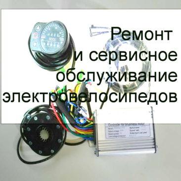 Ремонт и сервисное обслуживание электровелосипедов