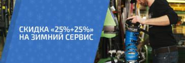 Скидка «25%+25% — новая акция от AffectaSport.by