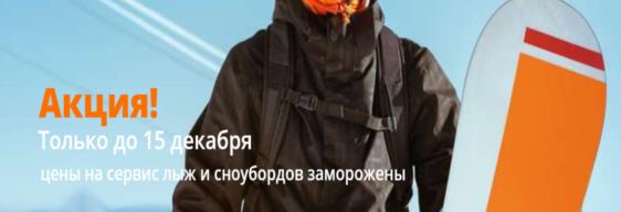 Акция на сервис лыж и сноубордов