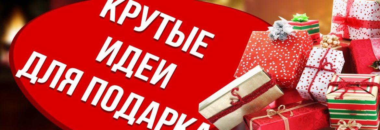 ТОП-5 ПОДАРКОВ на Рождество и Новый Год