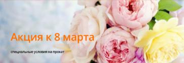 Акция к 8 марта от AffectaSport.by