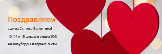 Акция ко дню Святого Валентина — скидка 50%
