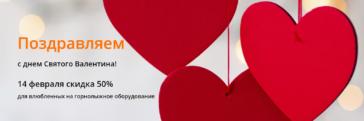 Акция к дню Святого Валентина — скидка 50%