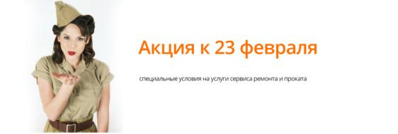 Акция к 23 февраля от AffectaSport.by