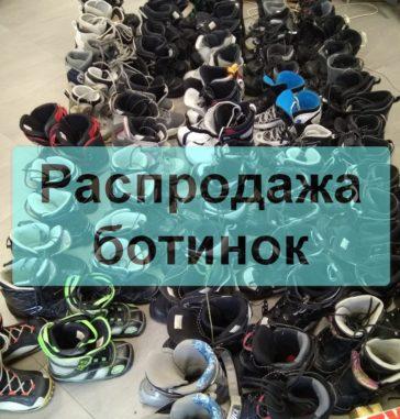 Ботинки сноубордические и горнолыжные