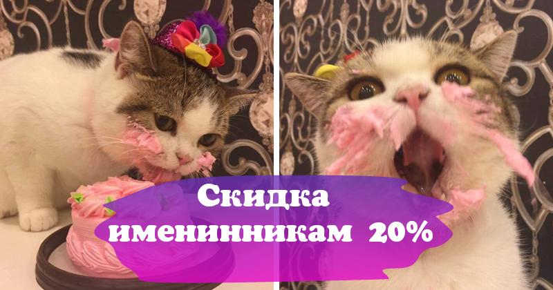 Скидка именинникам 20%