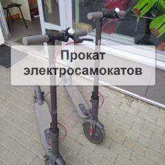 Прокат электросамокатов в Минске