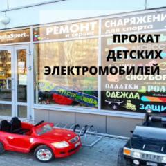 Прокат детских электромобилей и детских самокатов