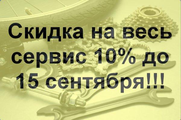 Скидка на весь сервис велосипедов-10%