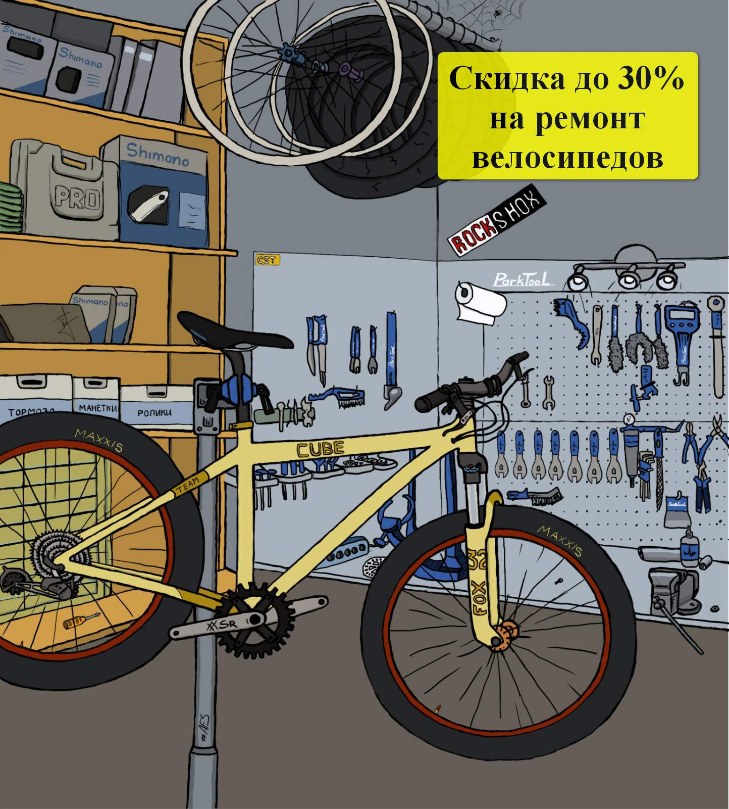 Ремонт велосипедов со скидкой в Минске
