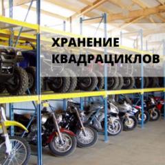 Сезонное хранение квадроциклов