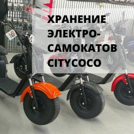 Сезонное хранение электросамокатов City Coco