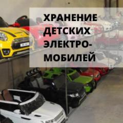 Сезонное хранение детских электромобилей