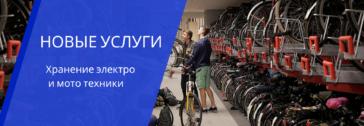 Услуга сезонного хранения электро и мототехники теперь в Минске