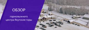 Горнолыжный комплекс «Якутские горы»