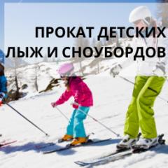 Прокат детских сноубордов и горных лыж