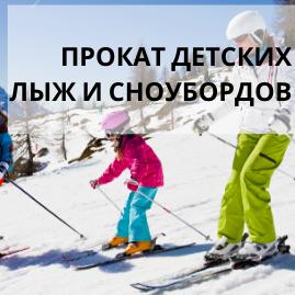 Прокат детских сноубордов и лыж