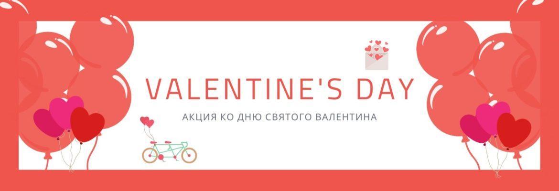 Распродажа ко дню всех влюбленных и 50% скидки на прокат и сервис!