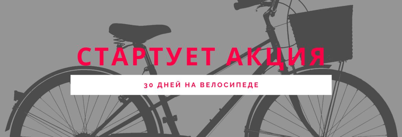 В Минске стартует акция 30 дней на велосипеде