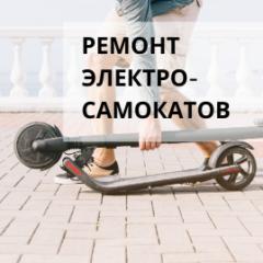 Ремонт электросамокатов в Минске