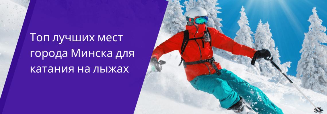 Где в Минске можно покататься на лыжах