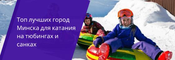 Топ лучших мест города Минска для катания на тюбингах и санках