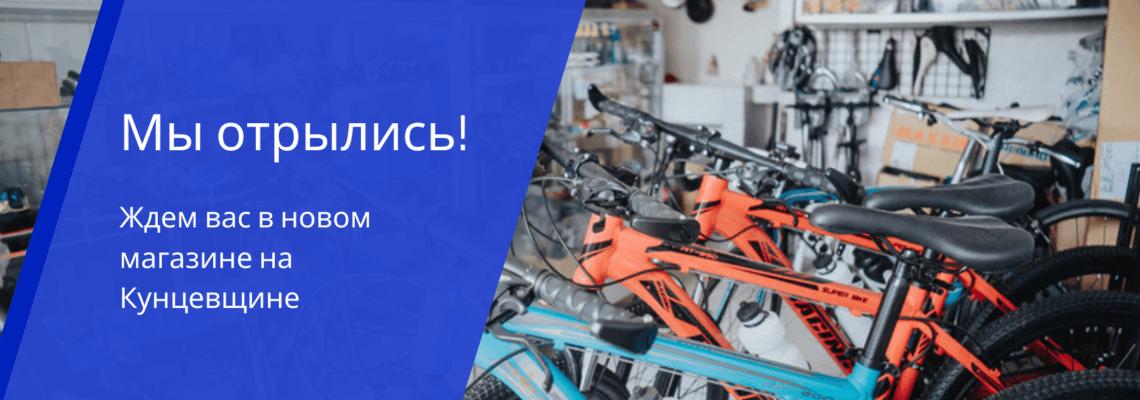 AffectaSport.byна Кунцевщине – состоялось открытие магазина!